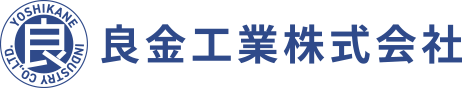 ロゴ:良金工業は、製造の高い技術力と徹底した品質でお客様のニーズにお応えします。